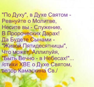ЕСТЬ МНОГО ЦЕРКВЕЙ - НО ОДНИ НЕБЕСА! стихи Церкви Пятидесятников Ph138310