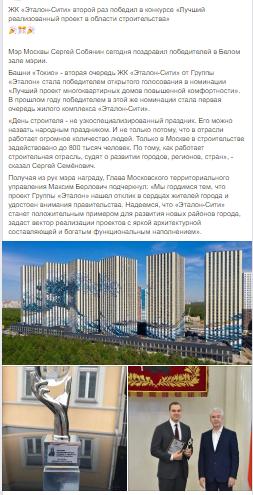"""Первый проект ГК """"Эталон"""" (""""Эталон-Инвест"""") в Москве - ЖК """"Эталон-Сити"""" - Страница 15 Gnerhf10"""