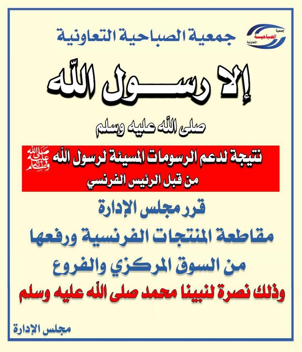 فرنسا تسيء لرسولنا محمد ﷺ 2861f710