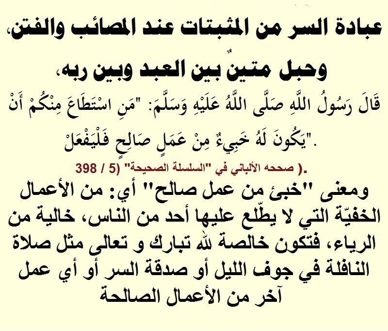 حسن خاتمة المسلمين - صفحة 2 5adb9110