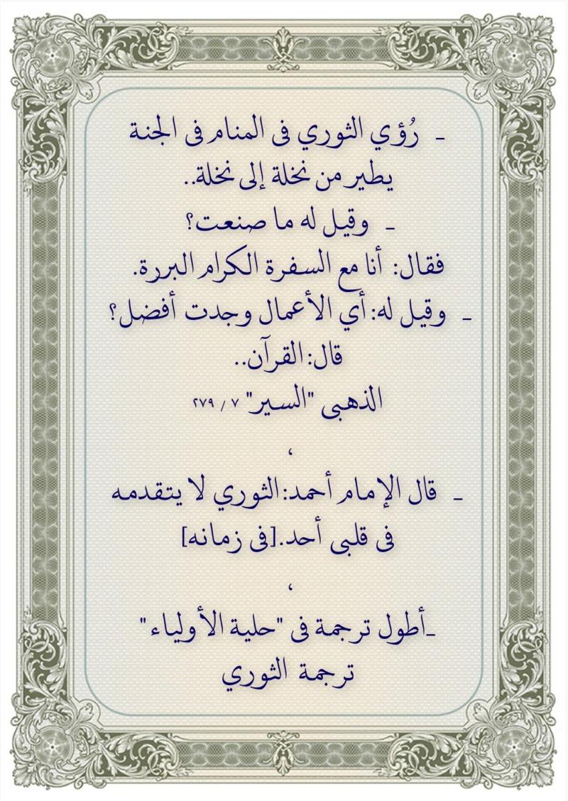 """"""" الإمام سفيان الثوري"""" 9d27fa10"""