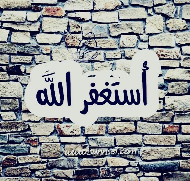 اذكر الله في صورة Eeeoee33