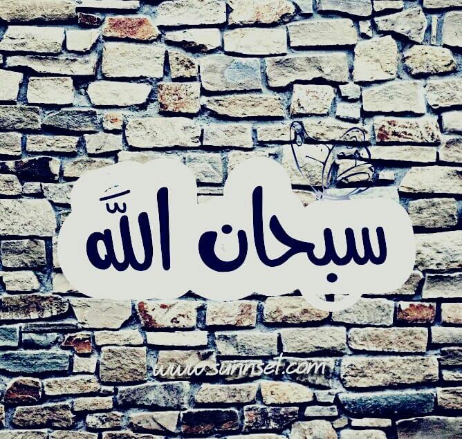 اذكر الله في صورة Eeeoee34