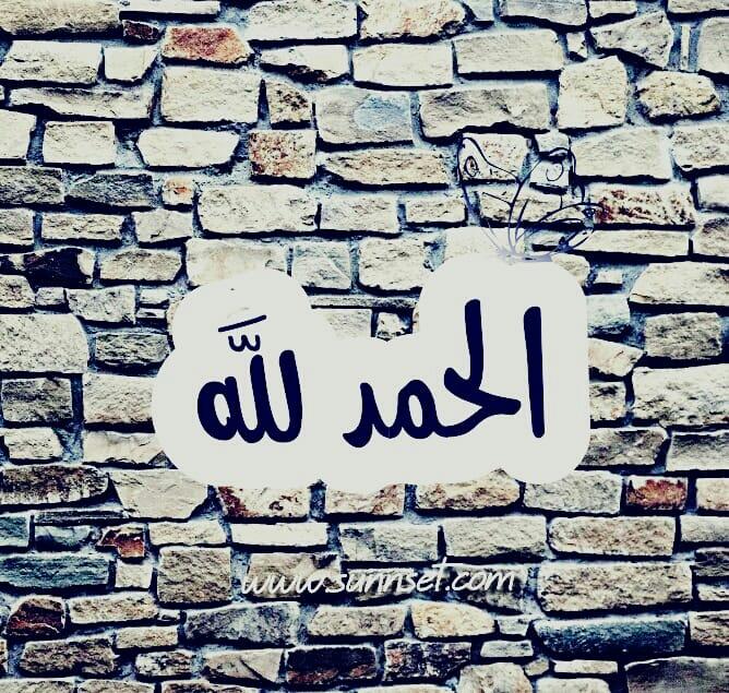 اذكر الله في صورة Eeeoee35