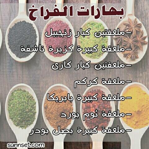 بهارات جميع الأكلات Eeeoei11