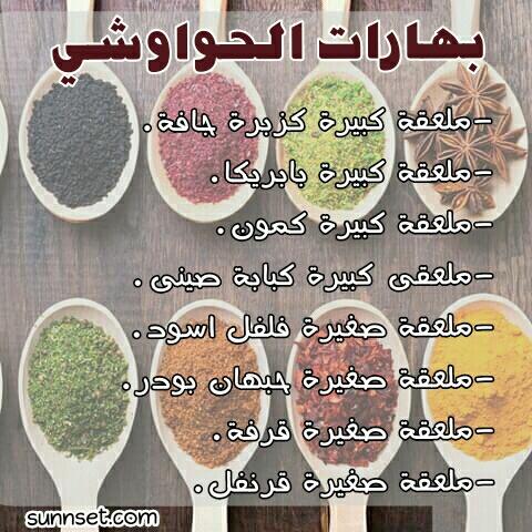 بهارات جميع الأكلات Eeeoei14