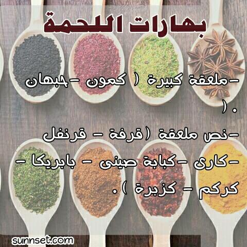 بهارات جميع الأكلات Eeeoei18