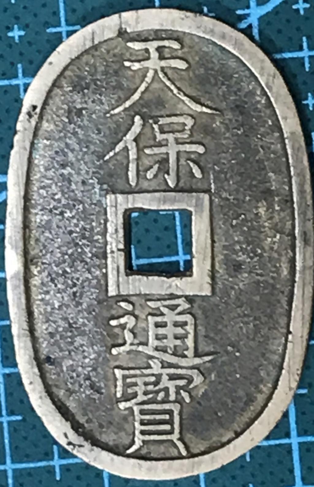 100 Mon de 1860. Imperio de Japón. D0430210