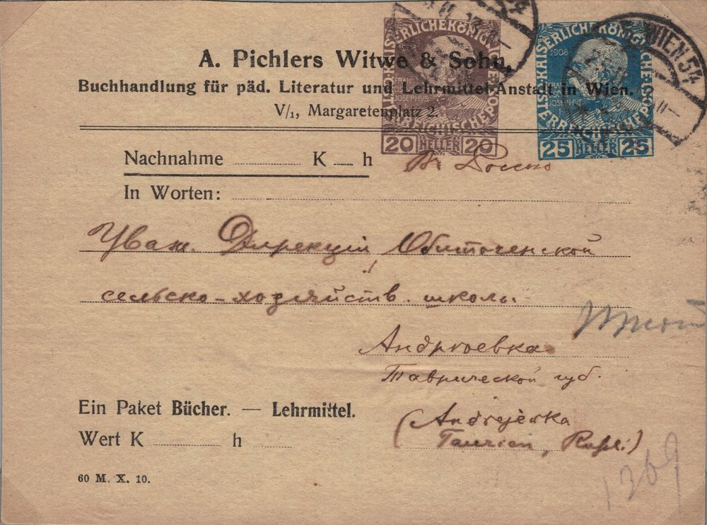 Privatganzsachen von A. Pichlers Witwe & Sohn Kfj_2011