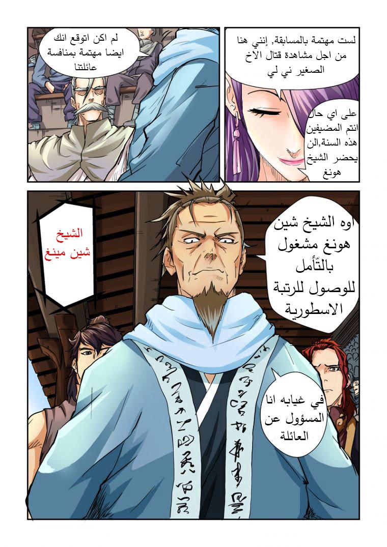 × Dark Storm × .. حيـن تعـصـف ريـآح الـإبدآع ! | فريق ترجمة المانجا - صفحة 15 0610