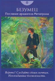 Галерея СА Таро Ангелов колода Дорин Вирче 0_aa16
