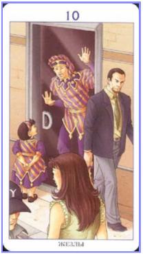 10 Жезлов колода 78 Дверей 10_10