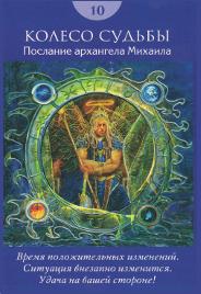 Галерея СА Таро Ангелов колода Дорин Вирче 10_a_e11