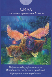 Галерея СА Таро Ангелов колода Дорин Вирче 11_e11