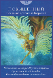Галерея СА Таро Ангелов колода Дорин Вирче 12_io11