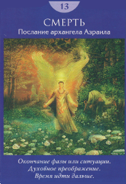 Галерея СА Таро Ангелов колода Дорин Вирче 13_eaa10
