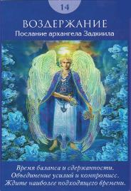 Галерея СА Таро Ангелов колода Дорин Вирче 14_na10