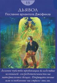Галерея СА Таро Ангелов колода Дорин Вирче 15_suu10