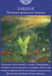 Галерея СА Таро Ангелов колода Дорин Вирче 16_iu10