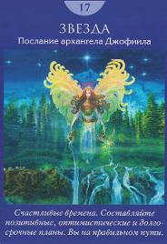 Галерея СА Таро Ангелов колода Дорин Вирче 17_10