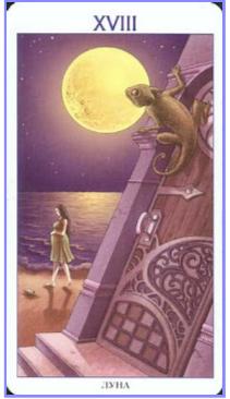 СА 18 Луна колода 78 Дверей 18_a10