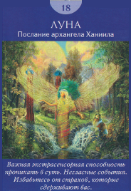 Галерея СА Таро Ангелов колода Дорин Вирче 18_a11