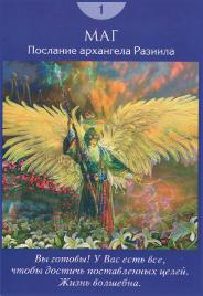 Галерея СА Таро Ангелов колода Дорин Вирче 1_12