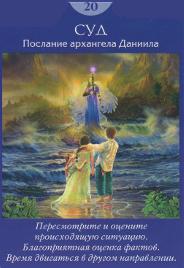 Галерея СА Таро Ангелов колода Дорин Вирче 20_ea10
