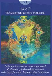 Галерея СА Таро Ангелов колода Дорин Вирче 21_a10
