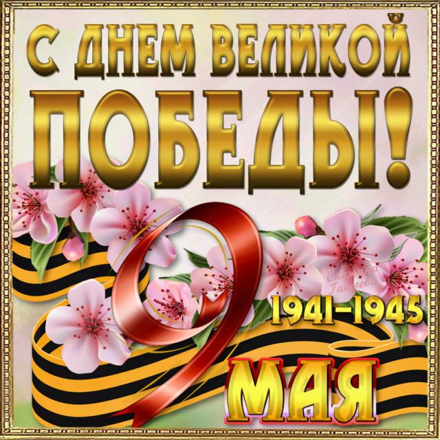 С Днём Победы!!! 2211