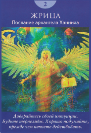 Галерея СА Таро Ангелов колода Дорин Вирче 2_aa11
