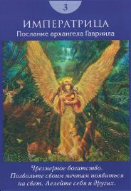 Галерея СА Таро Ангелов колода Дорин Вирче 3_aaaa11