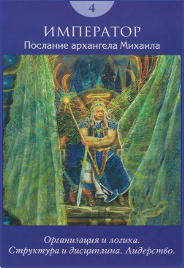 Галерея СА Таро Ангелов колода Дорин Вирче 4_aaa12