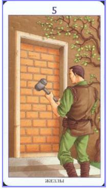 5 Жезлов колода 78 Дверей 5_10
