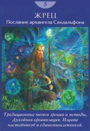Галерея СА Таро Ангелов колода Дорин Вирче 5_aa11