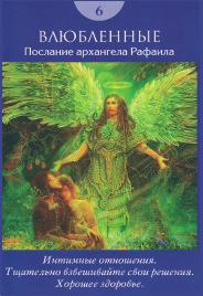 Галерея СА Таро Ангелов колода Дорин Вирче 6_nuo11