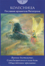 Галерея СА Таро Ангелов колода Дорин Вирче 7_aa12