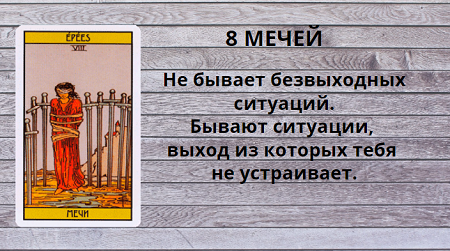 8 мечей колода Райдера Уэйта 811