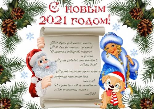 С Наступающим 2021 годом! 89417610