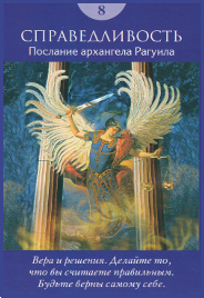 Галерея СА Таро Ангелов колода Дорин Вирче 8_eaaa11