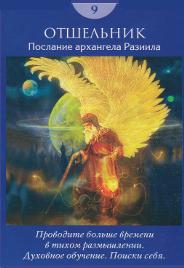 Галерея СА Таро Ангелов колода Дорин Вирче 9_aiu11