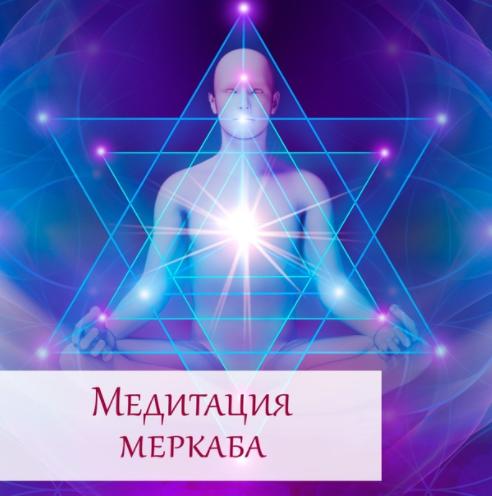 Медитация и активизация меркаба E32
