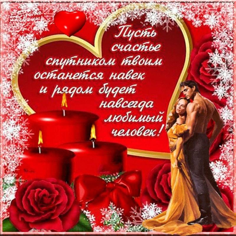 Поздравляем С Днём Святого Валентина Fwan0t11