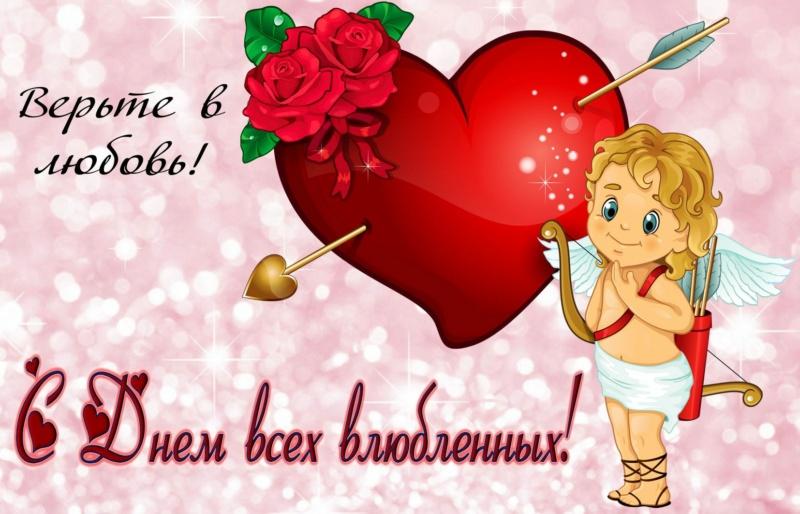 Поздравляем С Днём Святого Валентина Krasiv10