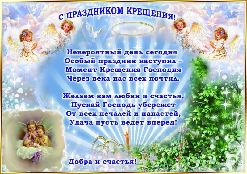 с праздником Крещения S-00312