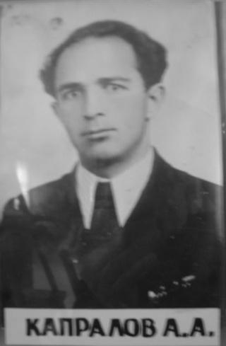 A. Kapralov Alexan11