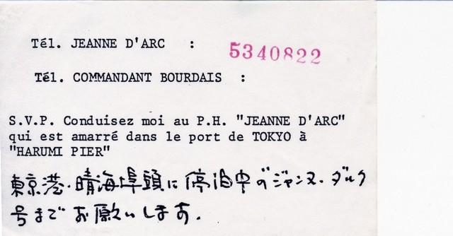 JEANNE D'ARC (PH) - VOLUME 4 - Page 27 Passe_10