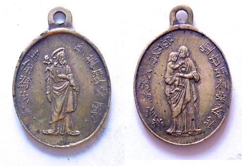 Curiosa medalla japonesa o china reacuñada. 30412110