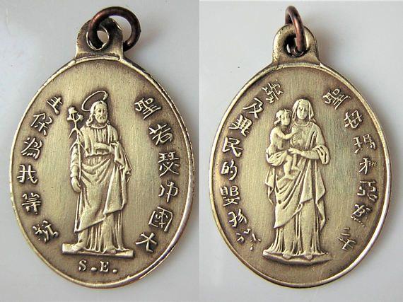 Curiosa medalla japonesa o china reacuñada. 3850b110
