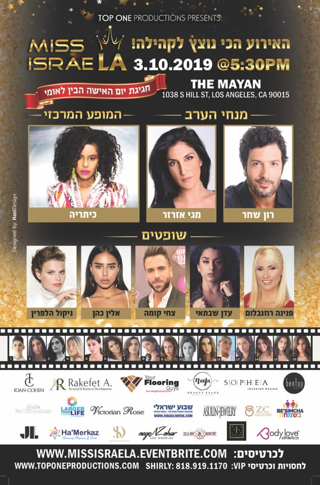 Road to MISS ISRAEL 2019 is Sella Sharlin - Page 2 53472610